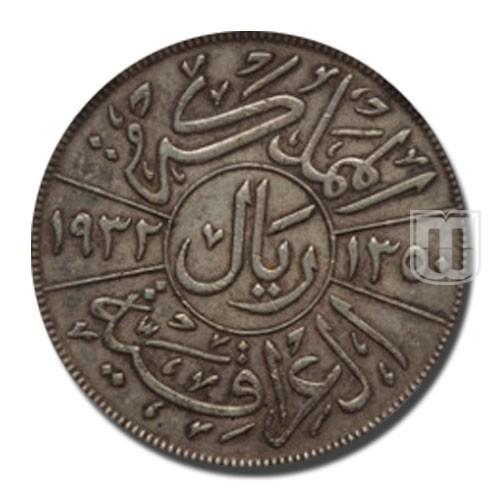 Riyal (200 Fils) | KM 101 | R