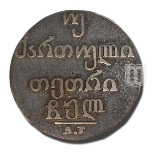 2 Abazi (40 Kopeks) | KM 75 | R