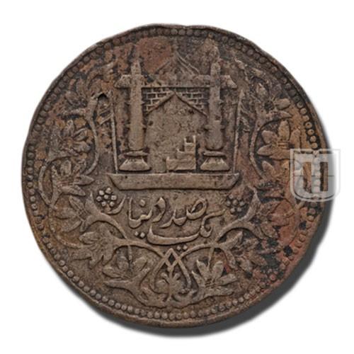 100 Dinars (10 Paise) | KM 809 | R