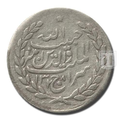 Abbasi (20 Paisa) | KM 845 | O
