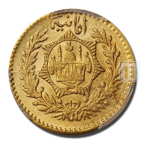 Half Amani (5 Rupees) | KM 886 | R
