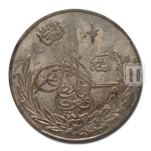 Half Afghani (50 Pul) | KM 920 | O