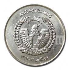 5 Afghanis | KM 977 | O